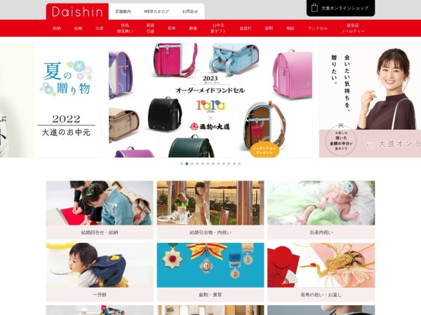Screenshot of www.daishin.gr.jp
