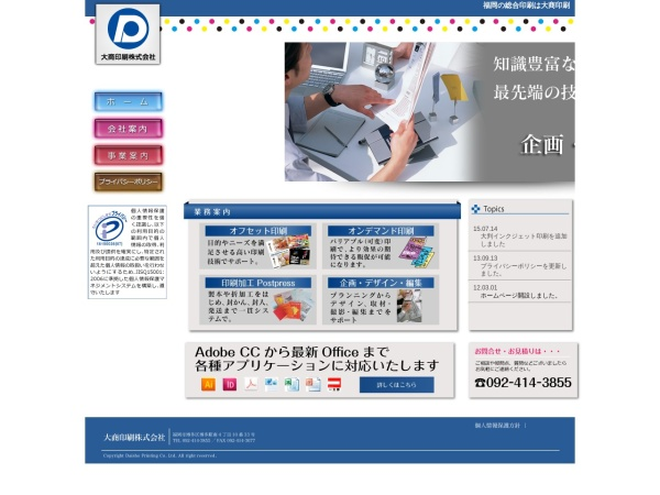 Screenshot of www.daisho-p.co.jp