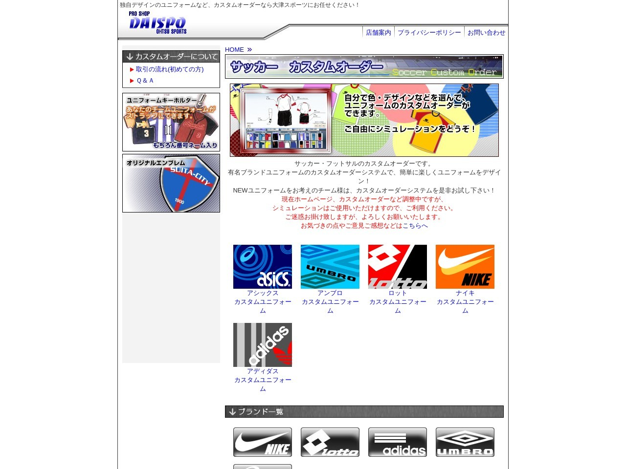 株式会社大津スポーツ