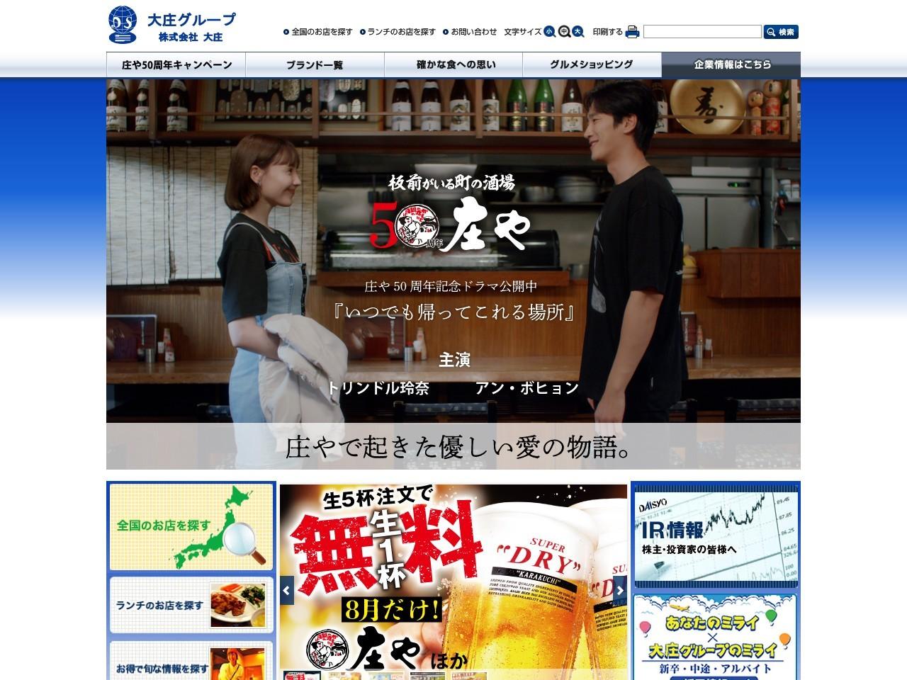 ちゃぽん/八重洲店