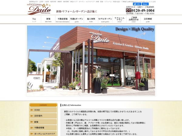 Screenshot of www.daito-cp.co.jp