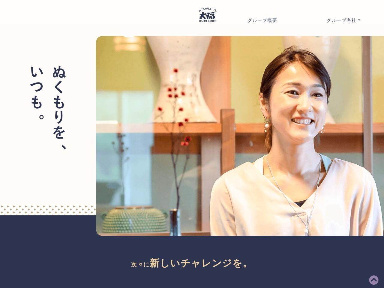 大稲グループ ホームページ