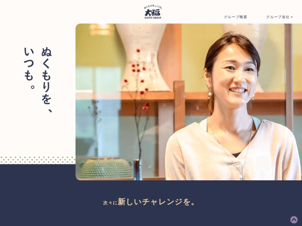 Screenshot of www.daito-group.co.jp