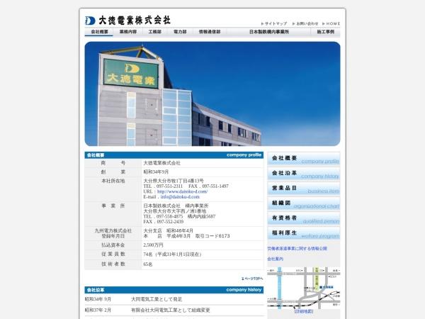 Screenshot of www.daitoku-d.com