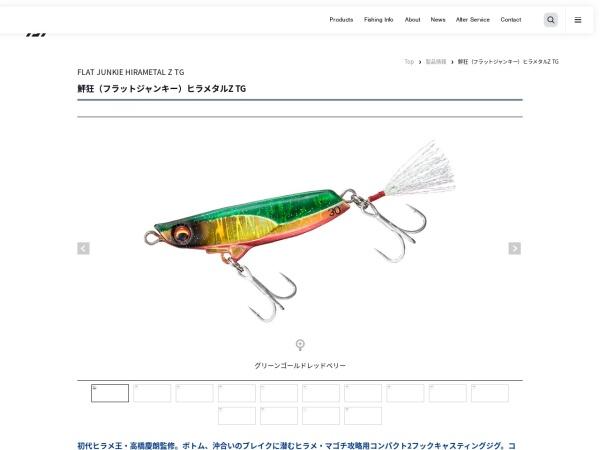 http://www.daiwa.com/jp/fishing/item/lure/salt_le/fj_hirametal_z_tg/index.html