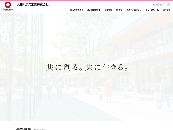 Screenshot of www.daiwahouse.co.jp
