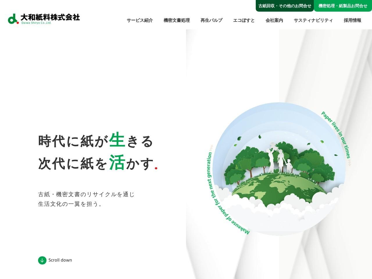 大和紙料株式会社鹿児島事業所