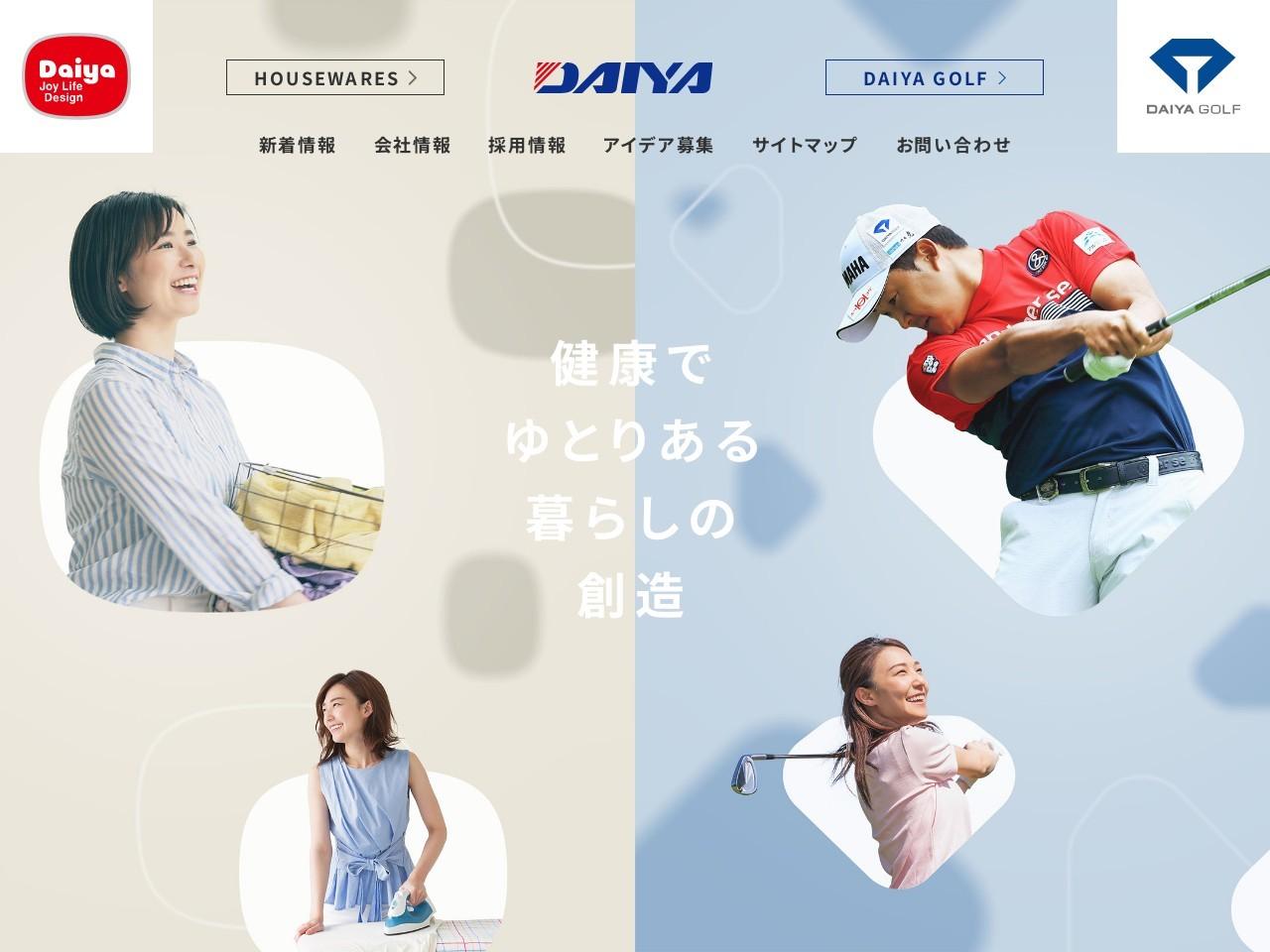 株式会社ダイヤコーポレーション/消費者係