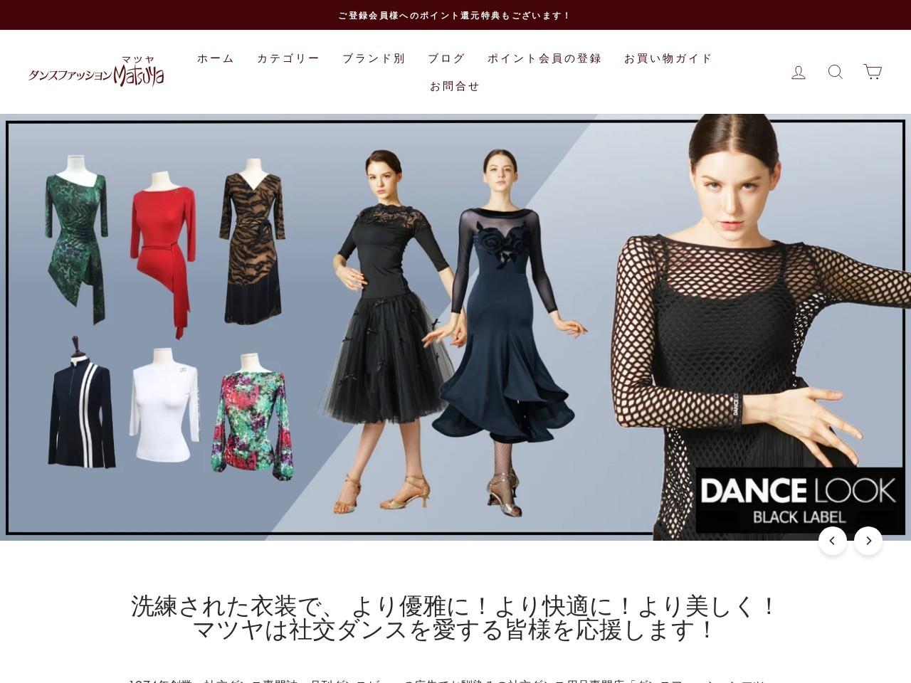 ダンスファッション・マツヤ