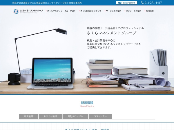 Screenshot of www.dao.or.jp