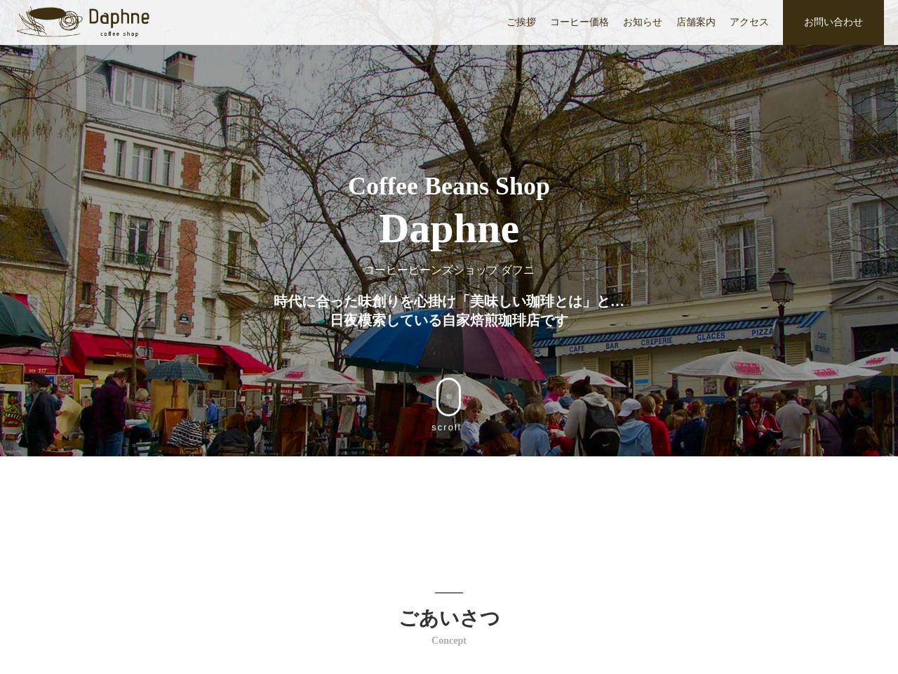 コーヒー豆専門店の老舗・Daphne(ダフニ)東京港区田町駅の喫茶店