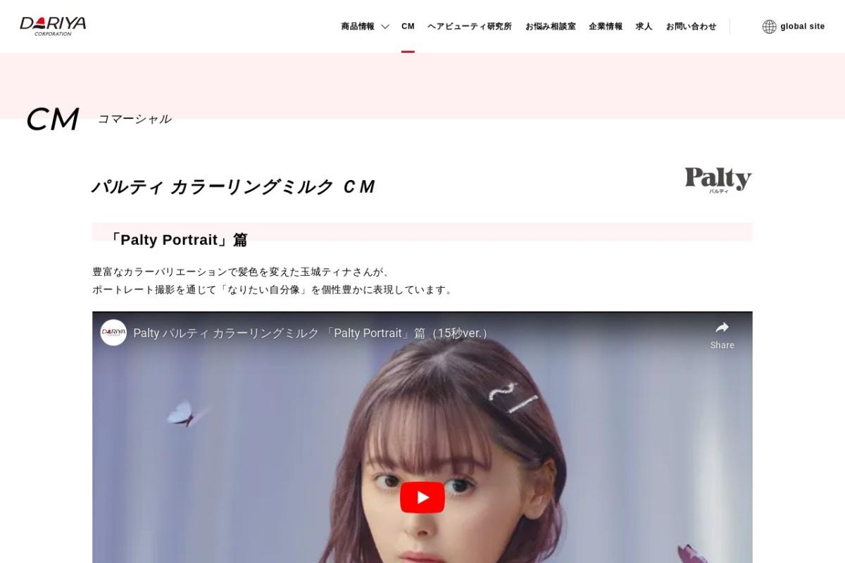 http://www.dariyacosme.com/hair_line/palty/