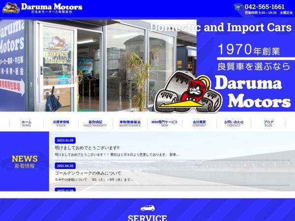 Screenshot of www.daruma.biz