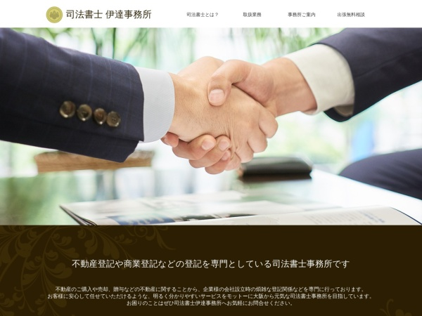 Screenshot of www.dateyoshiaki.com