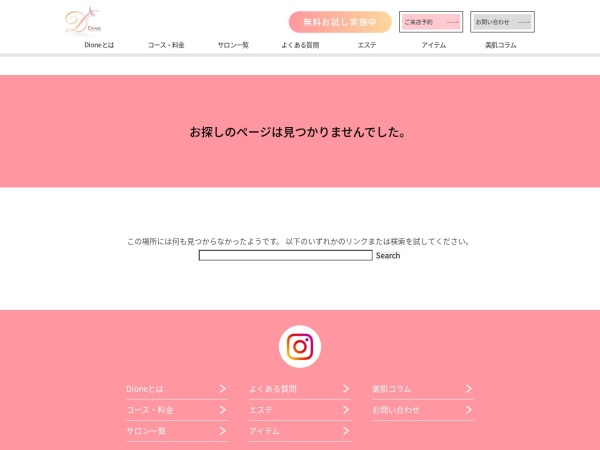 http://www.datsumousalon-dione.jp/recruit/