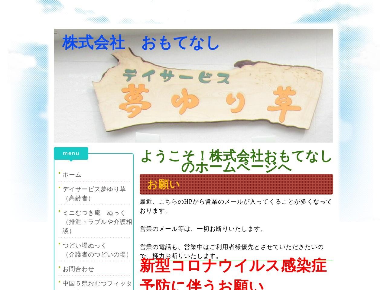 デイサービス夢ゆり草 ~株式会社おもてなし~ - 岡山県総社市で、共生型デイサービスを作るぞー!