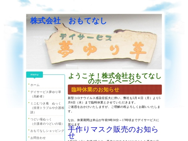 http://www.day-yumeyurisou.jimdo.com