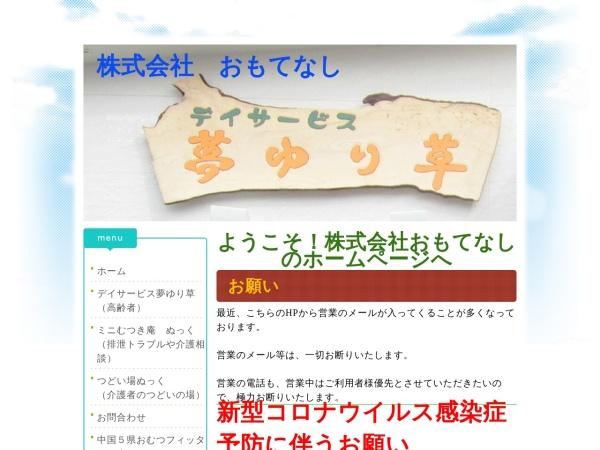 Screenshot of www.day-yumeyurisou.jimdo.com