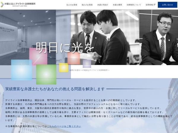 http://www.daylight-law.jp/