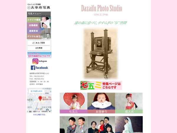 Screenshot of www.dazaifuphoto.co.jp