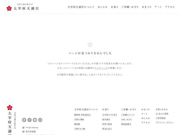 http://www.dazaifutenmangu.or.jp/pray/life