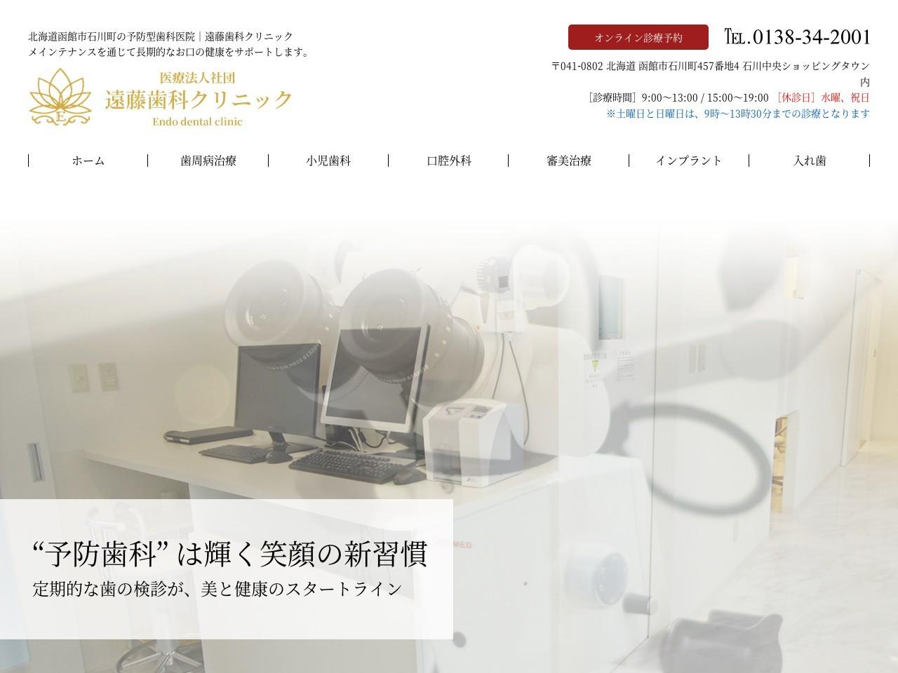 遠藤歯科クリニック (北海道函館市)