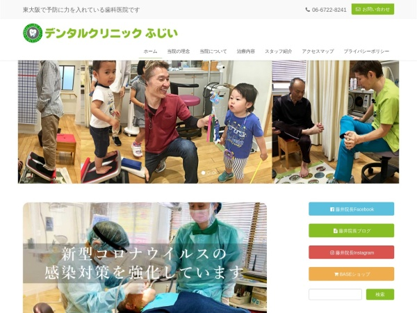 Screenshot of www.dc-fujii.com