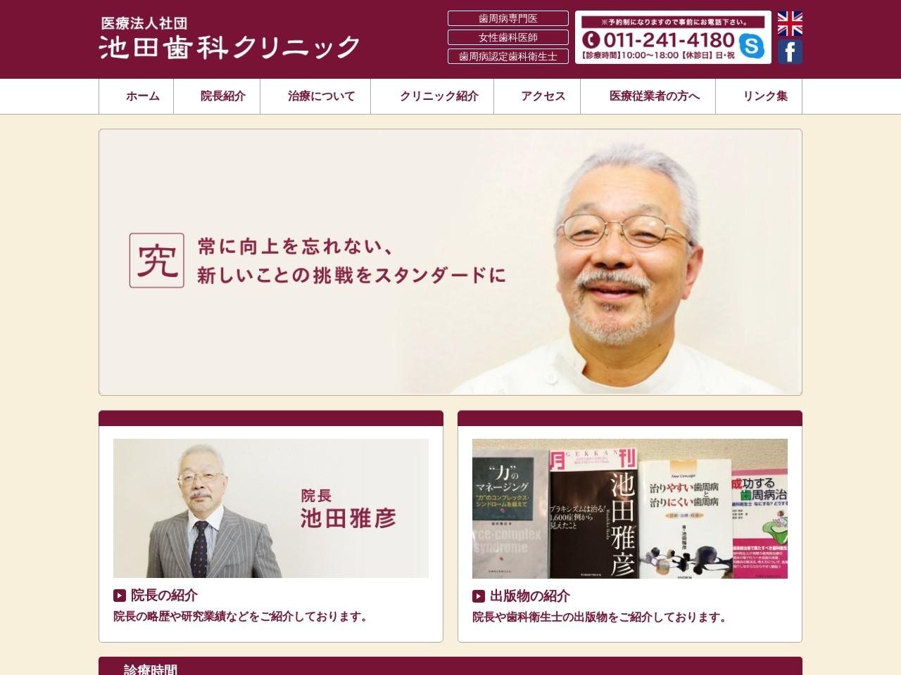医療法人社団  池田歯科クリニック (北海道札幌市中央区)