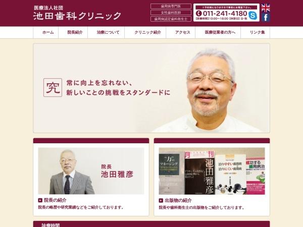Screenshot of www.dc-ikeda.com