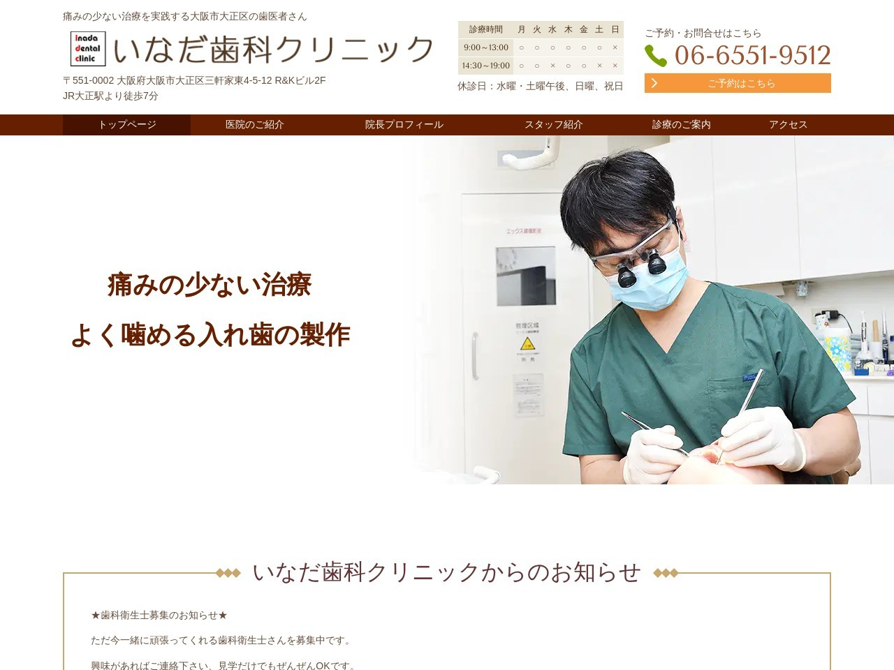 いなだ歯科クリニック (大阪府大阪市大正区)