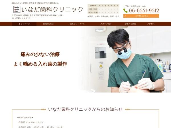 Screenshot of www.dc-inada.com