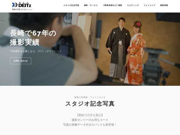Screenshot of www.deitz.jp