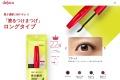 http://www.dejavu-net.jp/items/fiberwig/