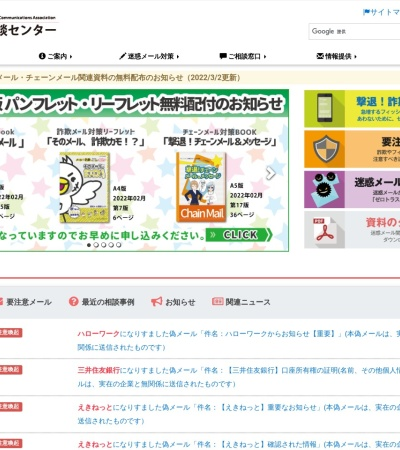 Screenshot of www.dekyo.or.jp