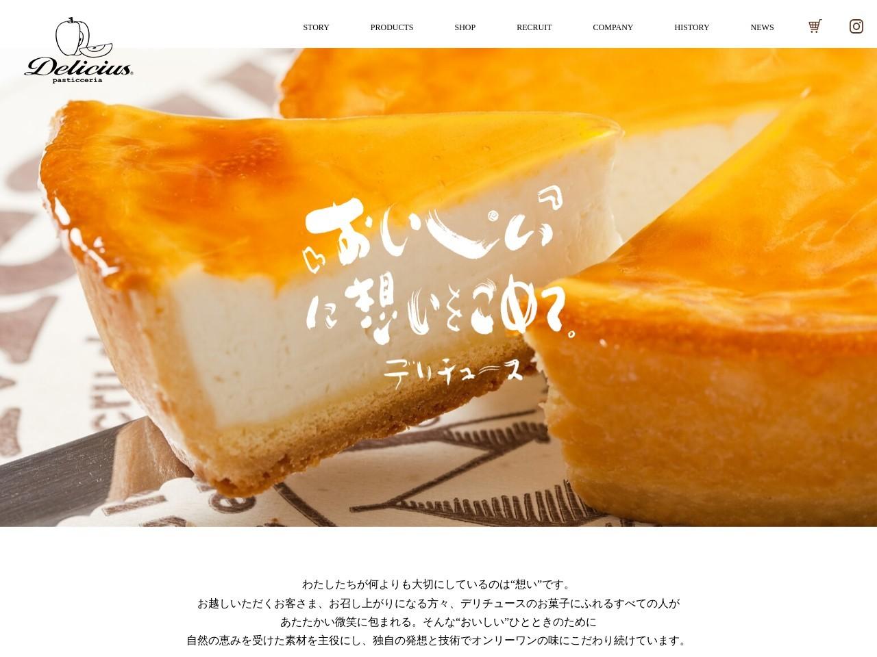 デリチュース大阪店