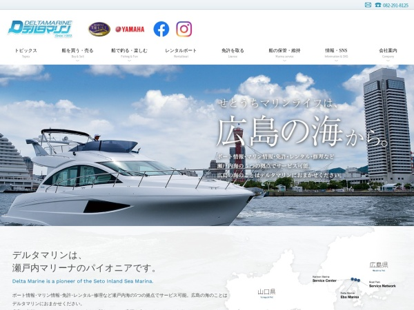 Screenshot of www.deltamarine.co.jp