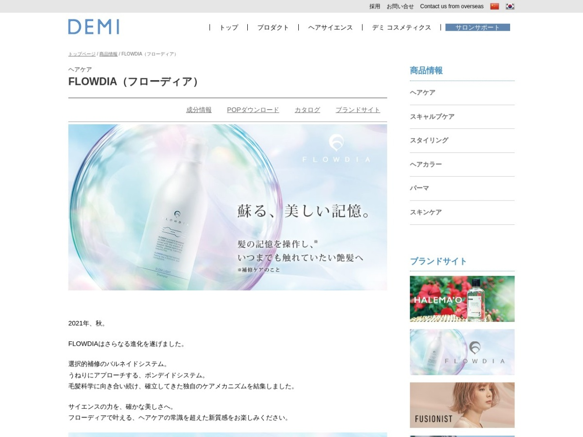 http://www.demi.nicca.co.jp/products/flowdia/index.html