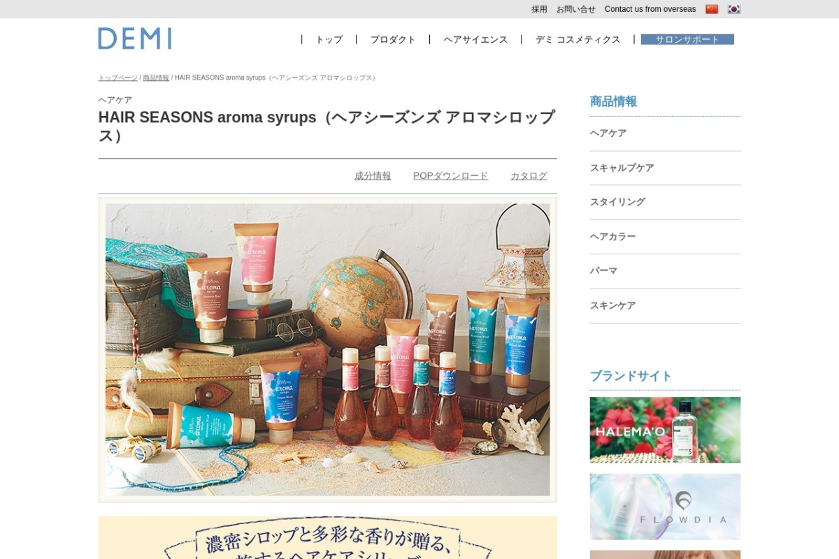 http://www.demi.nicca.co.jp/products/hairseasons_as/index.html