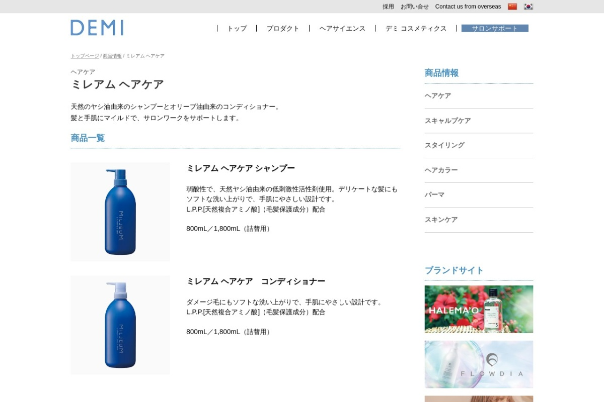 http://www.demi.nicca.co.jp/products/milshampoo/index.html