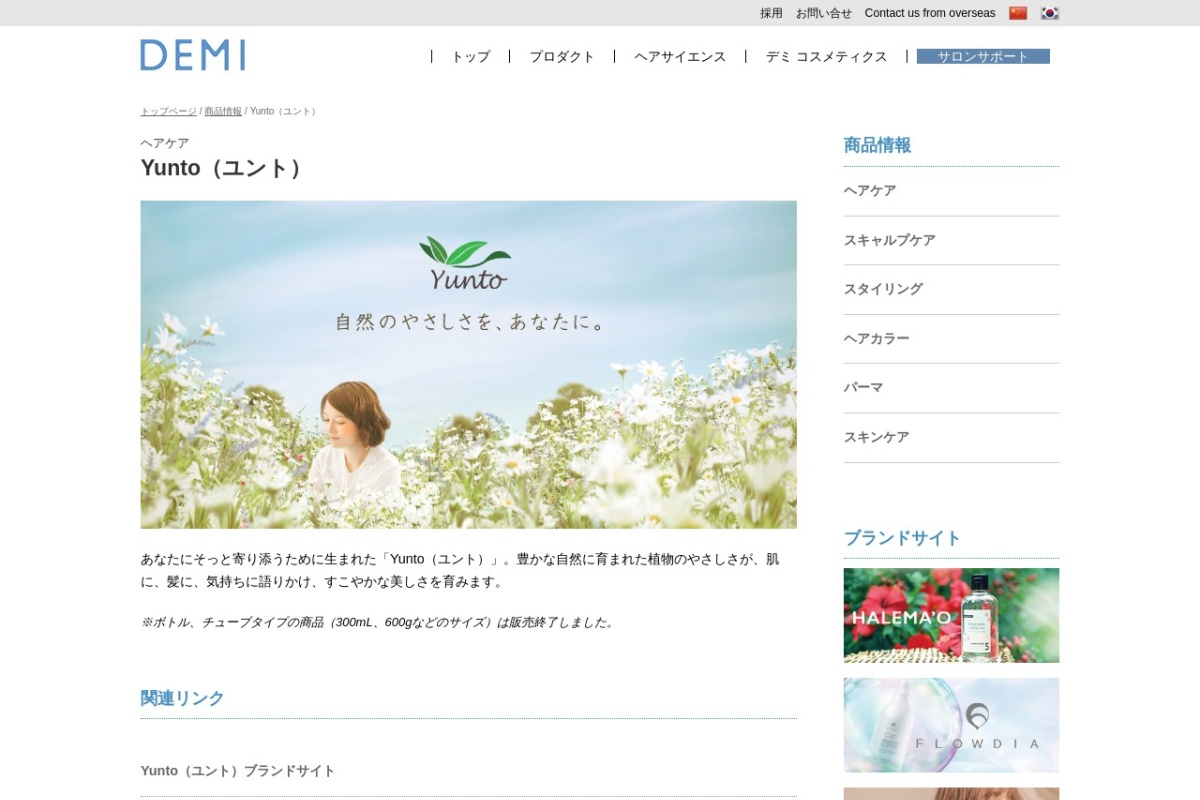 http://www.demi.nicca.co.jp/products/yunto/index.html