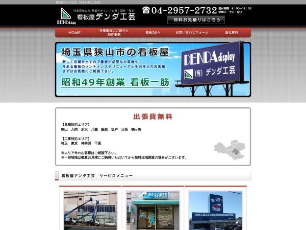 Screenshot of www.denda.jp