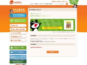 http://www.denroku.co.jp/present_info/