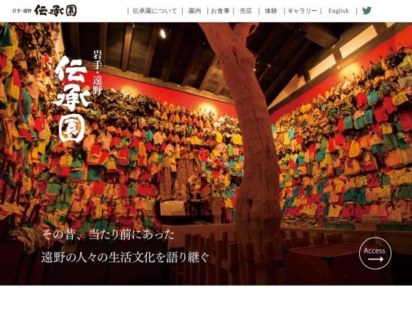 Screenshot of www.densyoen.jp