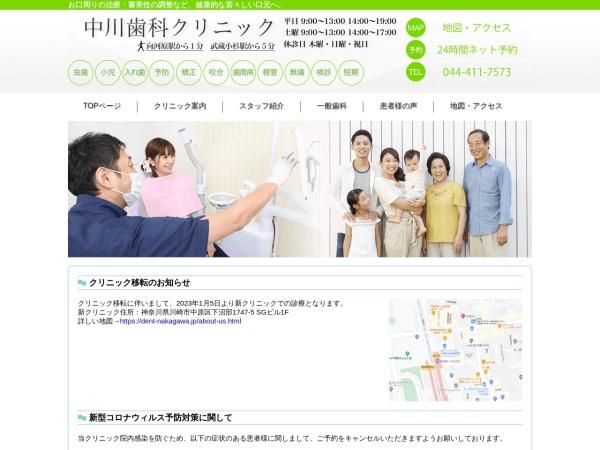 http://www.dent-nakagawa.jp/