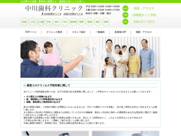 Screenshot of www.dent-nakagawa.jp