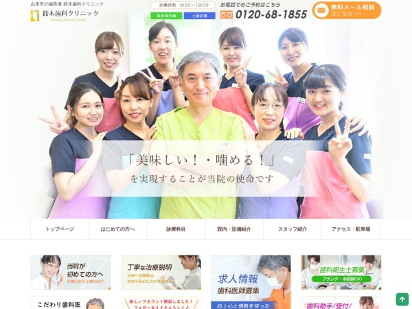 http://www.dent-suzuki.com