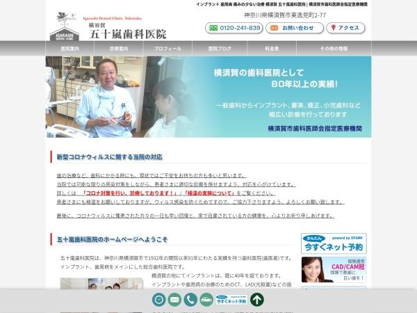 Screenshot of www.dental-igarashi.com