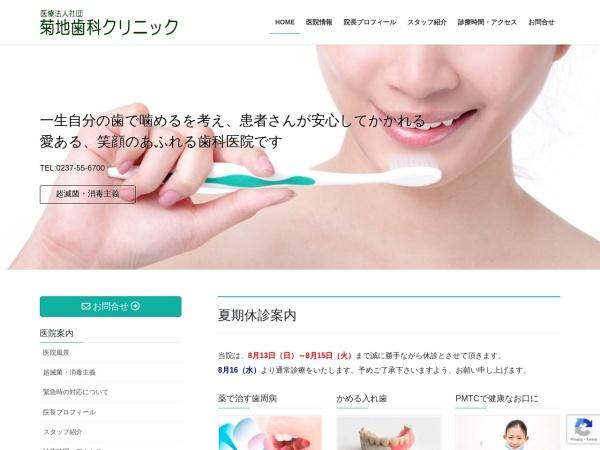 http://www.dental-kikuchi.com/