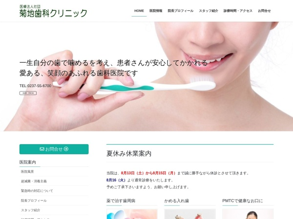 Screenshot of www.dental-kikuchi.com