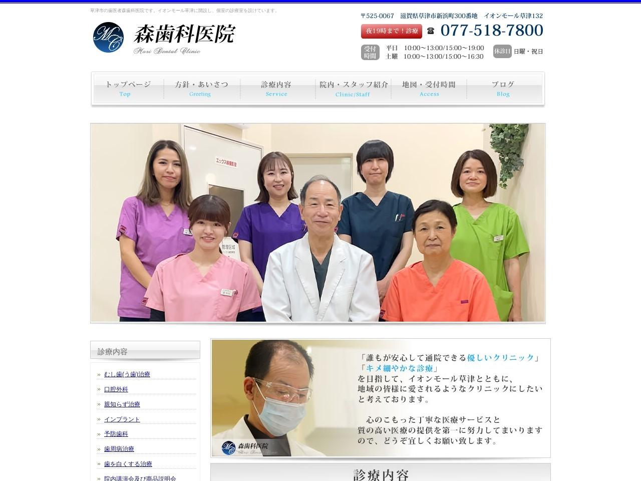 森歯科医院 (滋賀県草津市)
